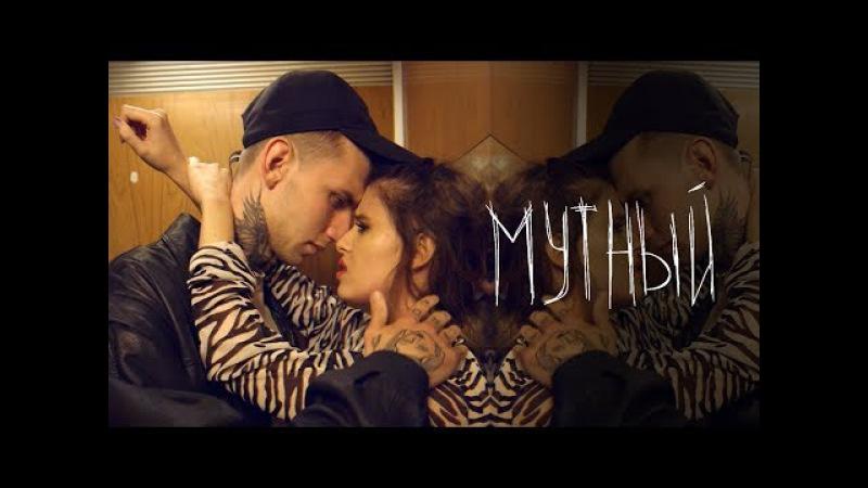 Elvira T - Мутный ( Премьера!)