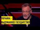 ПОКАЖИТЕ это видео украинцам! Михеев про украинский язык и украинскую нацию Не было этого никогда!