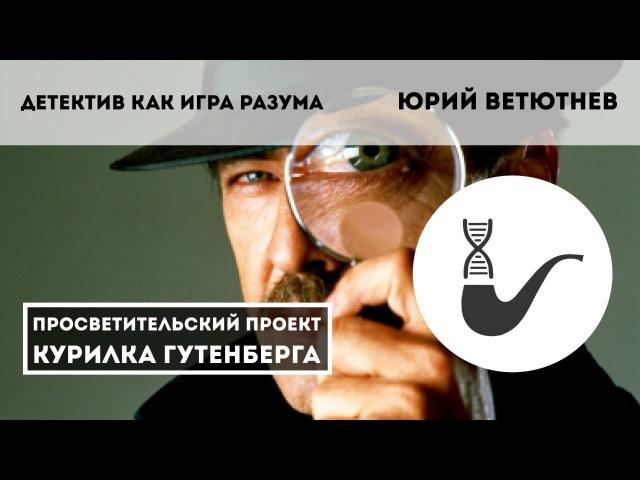 Детектив как игра разума – Юрий Ветютнев