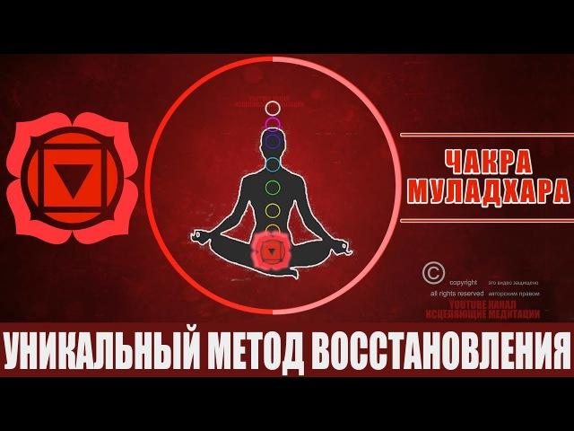 Уникальный Метод Восстановления Первой Чакры Муладхара | Как Наполнить 1 Чакру Энергией - Медитация