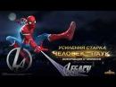 ЧЕЛОВЕК ПАУК УСИЛЕНИЯ СТАРКА SPIDER MAN STARK ENHANCED Marvel contest of champions