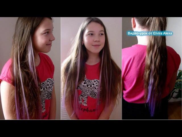 Цветные пряди без окрашивания Канекелон Видео урок Hair tutorial