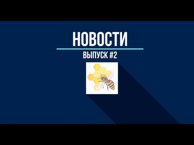 Новости Пестравского района Выпуск 2