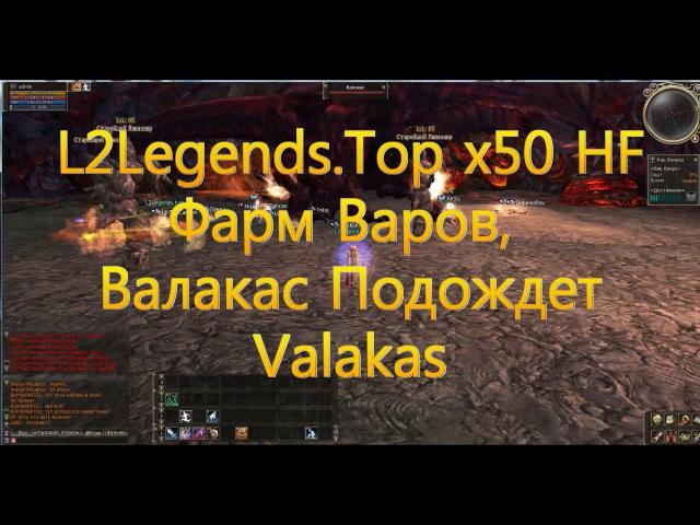 Lineage 2 Валакас Valakas Фан