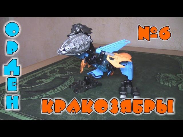Орден Кракозябры №6 - Долгоног