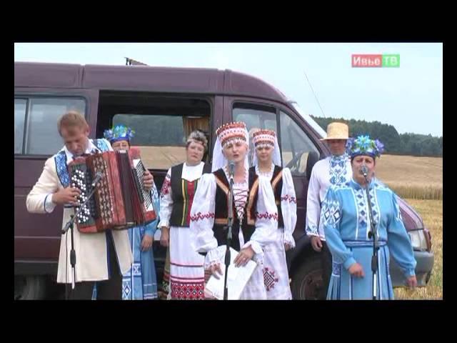 Зажинки 2013. Ивьевский район. Гродненская обл.