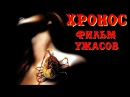 «ХРОНОС» ~ Ужасы, Мистика / Зарубежные Фильмы Ужасов / Ужастики