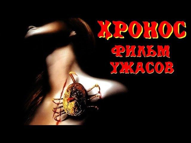 ХРОНОС (1992) ужасы, ПОНЕДЕЛЬНИК, кинопоиск, фильмы , выбор, кино, приколы, ржака, топ » Freewka.com - Смотреть онлайн в хорощем качестве
