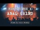 ANAL GRIND Некробойня 4