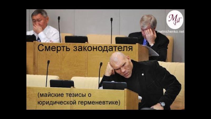 Смерть законодателя майские тезисы о юридической герменевтике