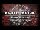 DEATH METAL  Энциклопедия тяжелой музыки что такое дэт метал