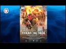 Фильм супер.. про настоящих мужчин.. ТИХАЯ ЗАСТАВА, Драма, Военный, Россия.