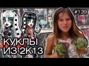 ТРЯСУ БРОККОЛЯМИ - МДА! куклы Монстер Хай Охота на кукол во Франции 2013 Doll Hunting Monster...