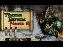 Warhammer 40000. Тёмные Ангелы [Часть 3]