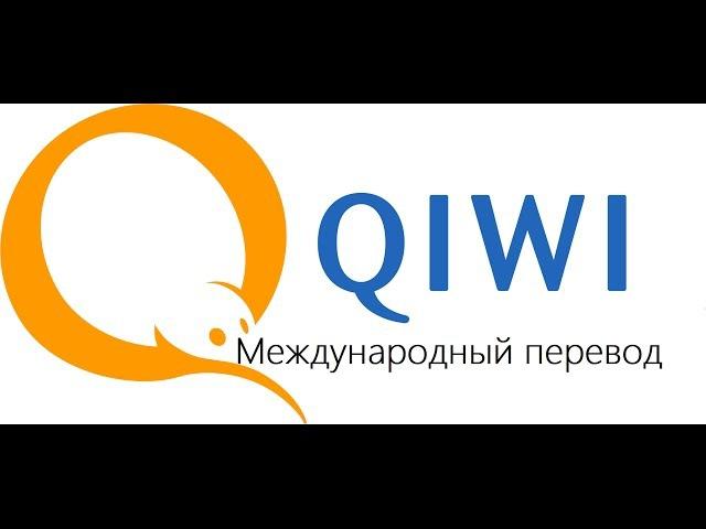 Запрещены международные переводы из России в Украину КАК ПЕРЕВЕСТИ ДЕНЬГИ с помощью Qiwi