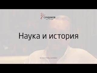Наука и история - Виталий Сундаков