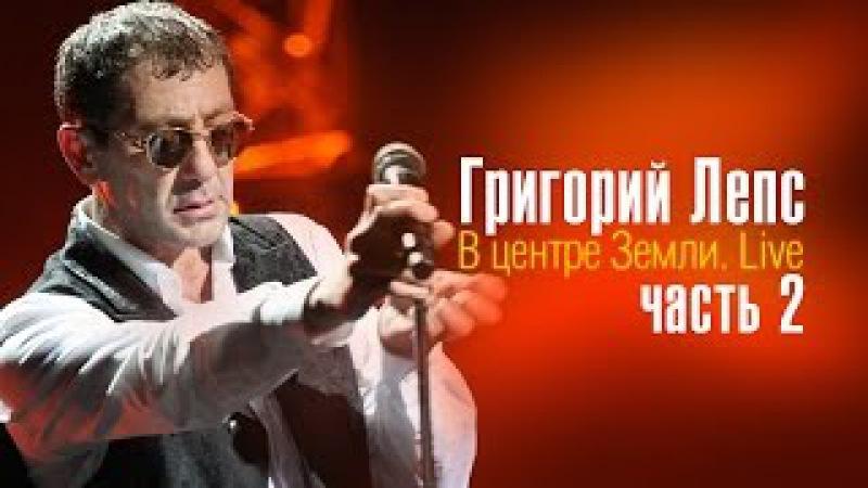 Григорий Лепс - В центре земли (Видео Альбом часть 2) / Grigory Leps - (Video Album Part 2)