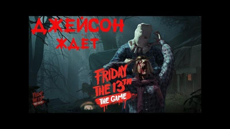 Friday the 13th: The Game - Дадим ещё один шанс [стримит-Bolrim]