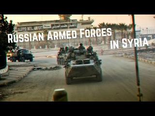 ВС РФ в Сирии • Russian Armed Forces in Syria