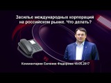 Засилье международных корпораций на российском рынке. Что делать Евгений Федор...