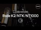 Rode K2 vs Rode NTK vs Rode NT1000 Сравнение микрофонов