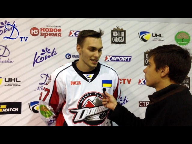 Защитник ХК Донбасс Филипп Матвиенко прокомментировал победу своей команды в ...