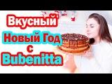 6 Простых Зимних РЕЦЕПТОВ  Вкусный Праздник  Горячий шоколад ТОРТ  для Друзей   ...