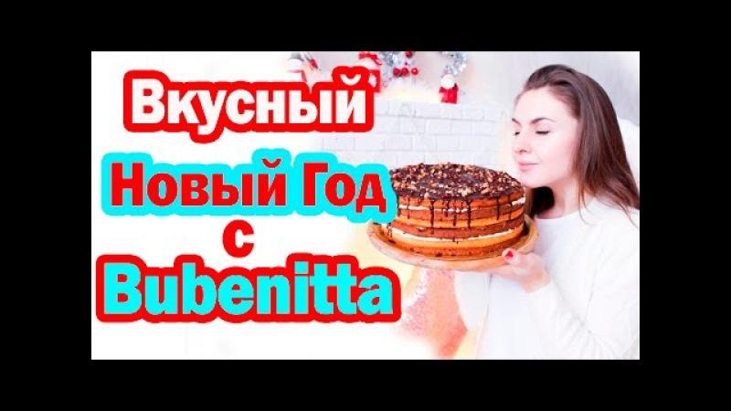 6 Простых Зимних РЕЦЕПТОВ * Вкусный Праздник * Горячий шоколад *ТОРТ для Друзей *