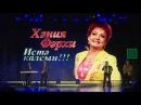 Хәния Фәрхине искә алу концерты