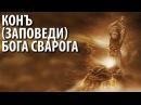Конъ Заповеди Вышнего Бога Сварога