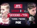 ОБЗОР UFC ON FOX 23 SHEVCHENKO VS PEÑA CERRONE VS MASVIDAL ARLOVSKI VS NGANNOU