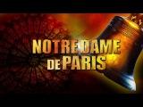Премьера фр. мюзикла Notre Dame de Paris - трейлер с русским переводом