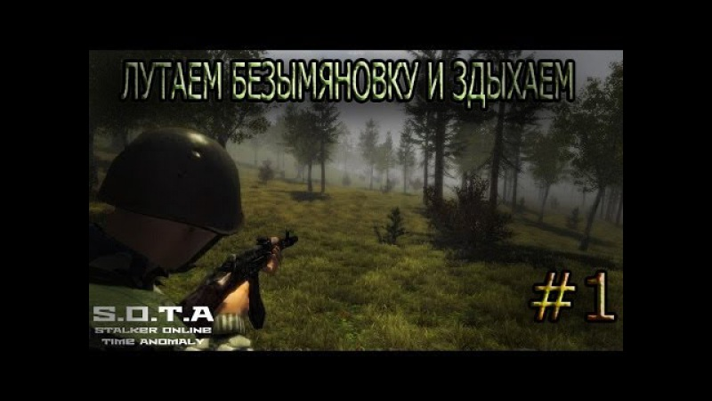 S O T A Stalker online time anomaly 1 Лутаем безымяновку и здыхаем