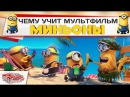 Чему учит мультфильм Миньоны? (со звуком)