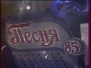 Песня 85 .ЦТ СССР.Прямая трансляция из концертной студии «Останкино».