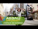 Вена: опера за 3 евро и кафе, где не надо платить! «Европа за копейки» 3 серия - Абза