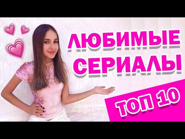 ♥ МОИ ФАВОРИТЫ / ЛЮБИМЫЕ СЕРИАЛЫ / ТОП 10 ♥