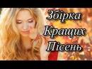 Українські пісні Збірка Кращих Пісень