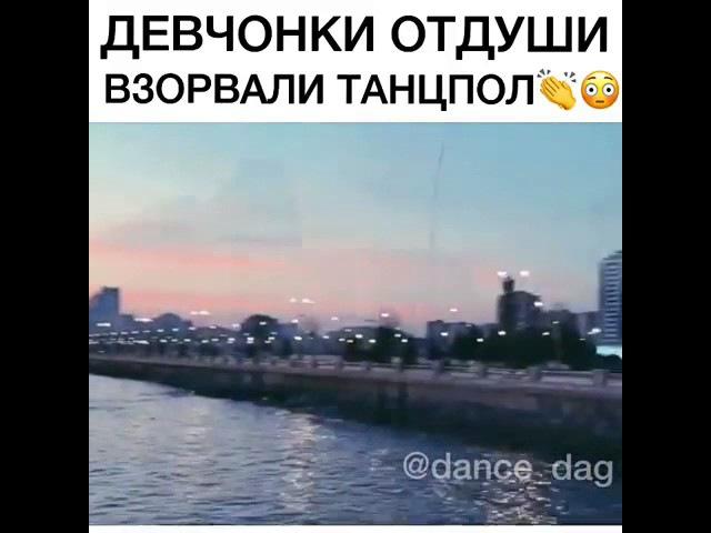 ДЕВОЧКИ ВЗОРВАЛИ ТАНЦПОЛ. ШАФЛ