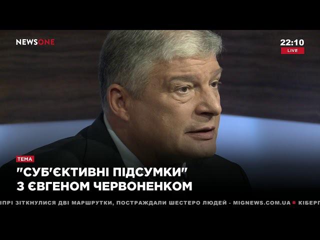 Червоненко: Саакашвили – гениальный провокатор и разрушитель. Субъективные ит ...