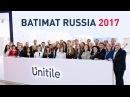 Группа Компаний Unitile на выставке BATIMAT RUSSIA 2017
