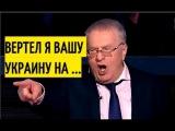 Жириновский Украинские проститутки пускай едут домой и скажут спасибо за это с ...