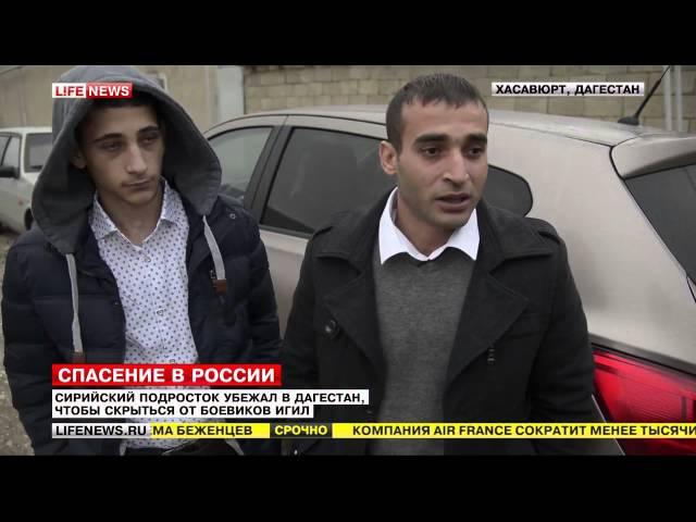 Сирийский подросток сбежал в Дагестан от преследования ИГИЛ