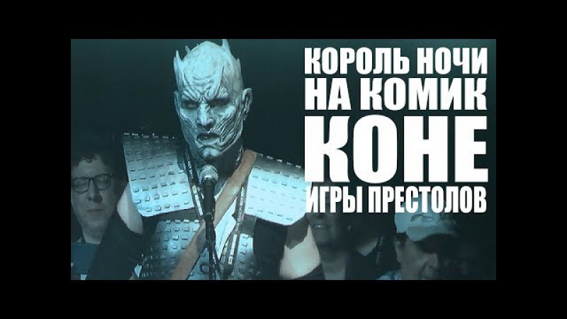 Король Ночи на Комик Коне Игры Престолов (RUS VO)