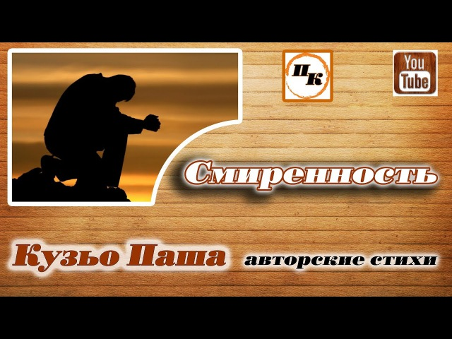 Стих О СМИРЕНИИ Паша Кузьо авторские стихи Христианское стихотворение о смирен ...