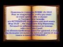 Кто оккупировал власть в России ч.24 Путин и сатанизм под вывеской христианства