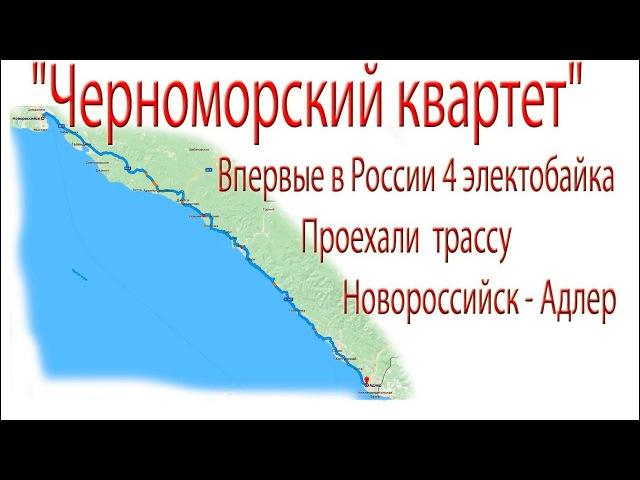 Впервые в России 4 электобайка проехали трассу Новороссийск- Адлер серия 1 веломастера velomastera.ru