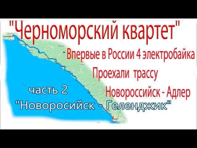 часть 2 Новоросийск - Геленджик веломастера velomastera.ru