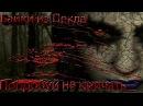 Страшные истории на ночь - Страшные СКРИМЕРЫ - Попробуй не закричать... Страшилки на ночь