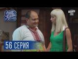 Однажды под Полтавой. Парикмахер - 4 сезон, 56 серия Сериал комедия 2017